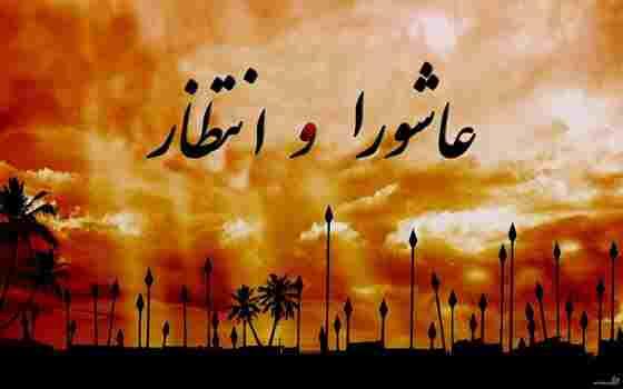 مقاله مهدویت +سلوك با عاشوراي حسيني تا خیمة مهدوي(قسمت دوم)