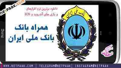 دانلود Mobile Bank Melli 4.11 – جدیدترین نسخه همراه بانک ملی ایران برای اندروید