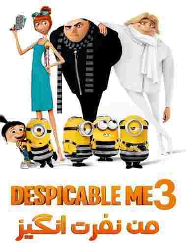 دانلود انیمیشن من نفرت انگیز 3 Despicable Me 3 2017 با دوبله فارسی , دانلود انیمیشن من نفرت انگیز 3 با دوبله فارسی ، دانلود انیمیشن Despicable Me 3 2017 , دانلود انیمیشن من شرور 3دانلود انیمیشن ۲۰۱8،دانلود انیمیشن،دانلود انیمیشن دوبله