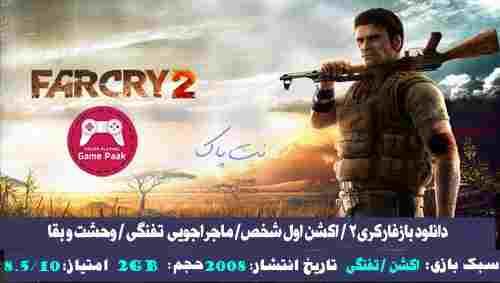 دانلود بازی FAR CRY 2-2018 - دانلود بازی فارکری ۲ - بازی اکشن تفنگی - بازی تفنگی اول شخص