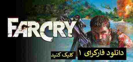 دانلود بازی Far Cry 1 تست شده – دانلود بازی فار کرای ۱