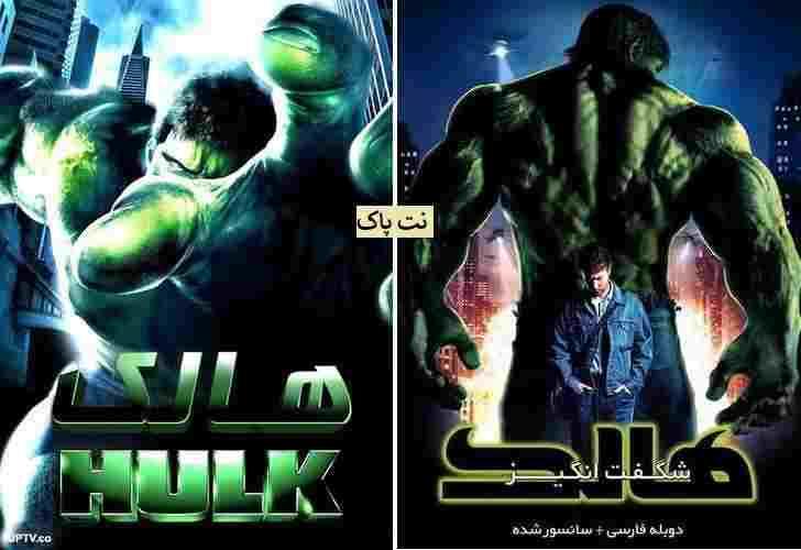 دانلود فیلم The Incredible Hulk 2008 هالک شگفت انگیز 2 , دانلود فیلم هالک شگفت انگیز ۲۰۰۸ , دانلود فیلم The Incredible Hulk دوبله ,دانلود فیلم دوبله فارسی,دانلود فیلم خارجی،دانلود فیلم