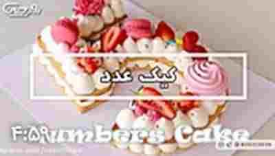 ویدئو کلیپ کیک عدد برای تولد - طرز تهیه کیک عدد