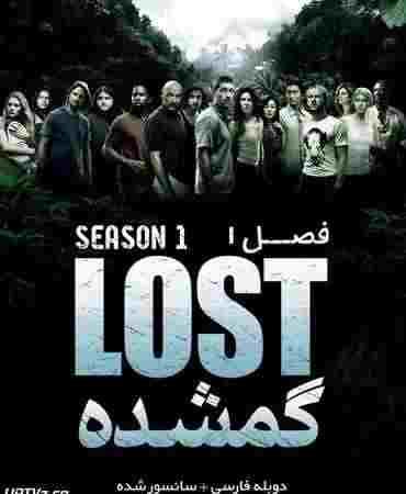 دانلود سریالگمشده Lostبا دوبله فارسی