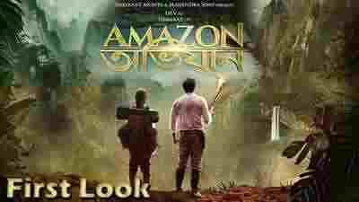 دانلود فیلم Amazon Obhijaan 2017- ماجراجویی آمازون دوبله فارسی کیفیت بلوری ۱۰۸۰,۷۲۰,۴۸۰