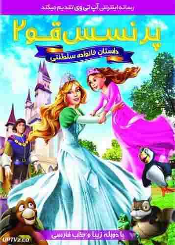 دانلود انیمیشنپرنسس قوها - دوبله فارسی - همه قسمت ها - لینک مستقیم دانلود انیمیشن پرنسس قوها با دوبله فارسی , دانلود انیمیشن پرنسس قوها, دانلود انیمیشن the swan princess با دوبله فارسی،دانلود انیمیشن,دانلود انیمیشن 2017,دانلود انیمیشن دوبله فارسی