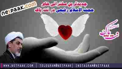 دانلود سخنرانی حاج آقا رفیعی عفو و بخشش - دانلود سخنرانی جدید دکتر رفیعی با موضوع بخشیدن کسی که پیشمان است - سخنرانی رفیعی زخم زبان زدن