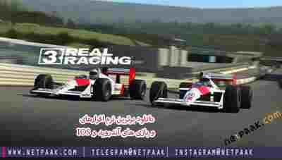 دانلود Real Racing 3 6.2.1 – بازی اتومبلیرانی ریل رسینگ 3 اندروید + مود + IOS