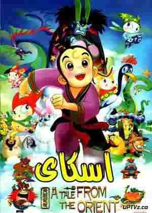 دانلودانیمیشن اسکایبا دوبله فارسی وکیفیت HD