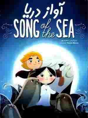دانلود انیمیشنآوازه دریاSong of the seaبا دوبله فارسی وکیفیت HD