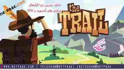 دانلود The Trail 8961 – بازی جدید و منحصر به فرد دنباله رو اندروید + مود + دیتا + IOS