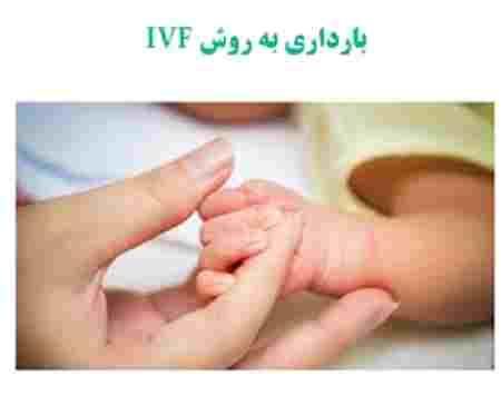 درمان ناباروری به روش IVF + لقاح خارج از رحم