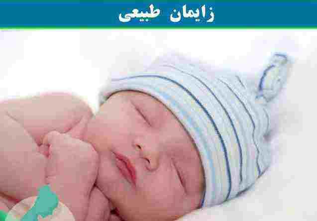 مزایای زایمان طبیعی و تاثیر آن بر سلامتی نوزاد