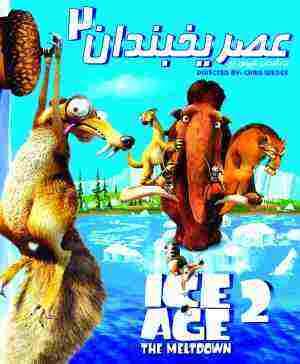 دانلود انیمیشن عصر یخبندان 2 با دوبله فارسی
