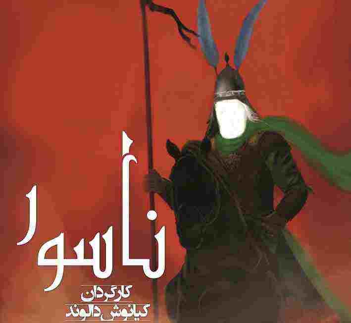 دانلود انیمیشن ناسور فیلم امام حسین (ع) + کیفیت بالا