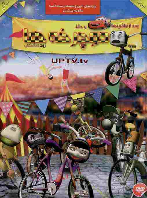 دانلود انیمیشن دوچرخه های زرد مشکی + دوبله فارسی + کیفیت 720