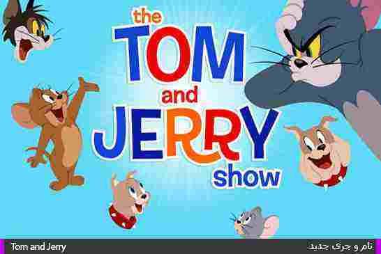 کارتون تام و جری موش و گربه سری جدید+ قسمت 425