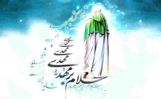 مقاله مهدویت - انتظار حضرت مهدى (عج) در قرآن + ویدئو