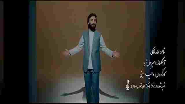 نماهنگ تب هجران با صدای صابر خراسانی + ویدئو