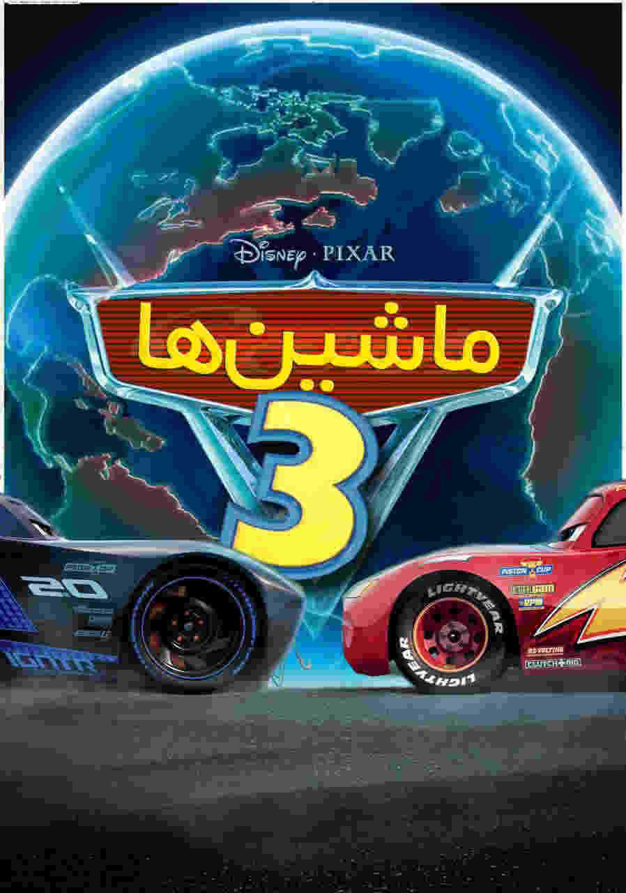 دانلود انیمیشن ماشین ها 3 Cars + دوبله فارسی + کیفیت 1080 و 720