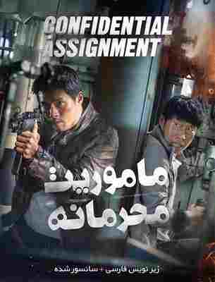 دانلود فیلم Confidential Assignment 2017 ماموریت محرمانه