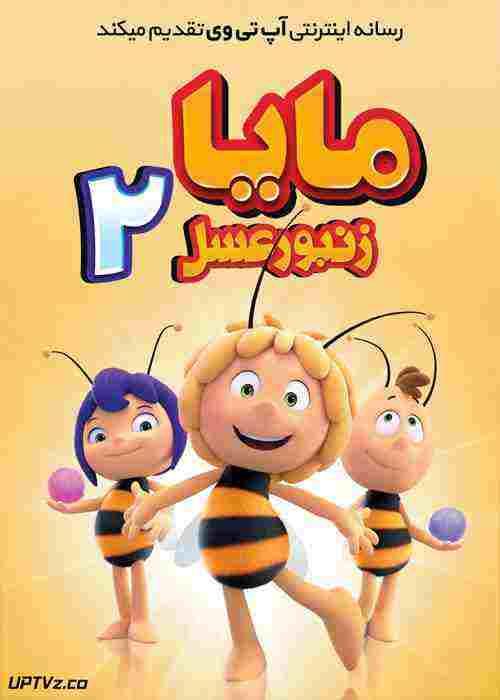 دانلود انیمیشن مایا زنبور عسل 2 Maya the Bee The Honey Games 2018 + دوبله فارسی