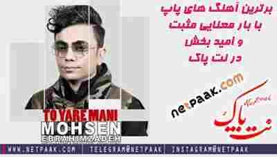 دانلود آهنگ تو یار منی از محسن ابراهیم زاده - آهنگ جدید محسن ابراهیم زاده به نام تو یار منی - آهنگ عاشقانه احساسی