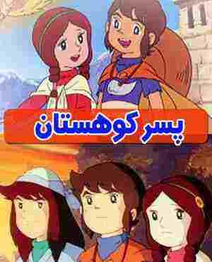 دانلود کارتون پسر كوهستان + دوبله فارسی + تمام قسمت ها