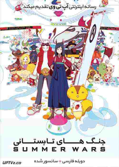 دانلود انیمیشن جنگ های تابستانی Summer Wars 2009 + دوبله فارسی