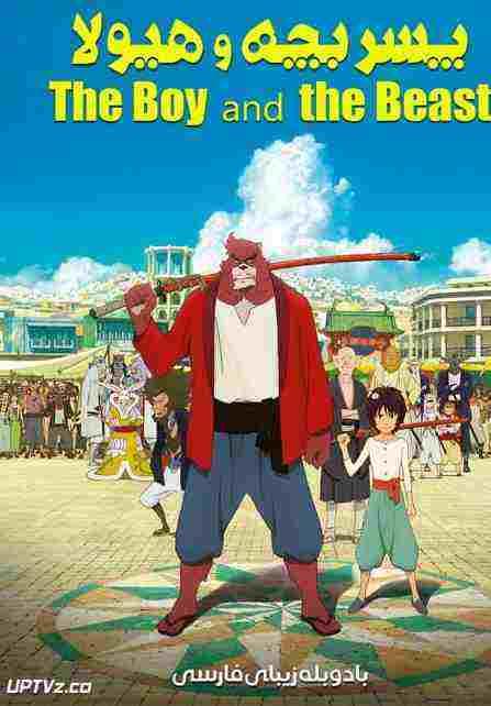 دانلود انیمیشن پسر بچه و هیولا The Boy and the Beast 2015 + دوبله فارسی