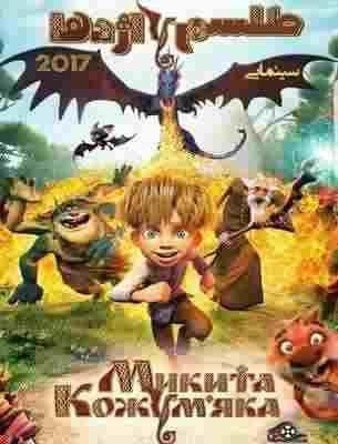 دانلود انیمیشن طلسم اژدها دوبله فارسی - The Dragon Spell 2017 - کیفیت HD