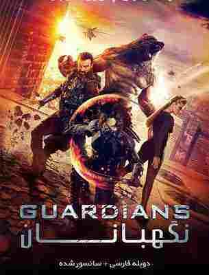 دانلود فیلمThe Guardians 2017 نگهبانانبا دوبله فارسی وکیفیت عالی