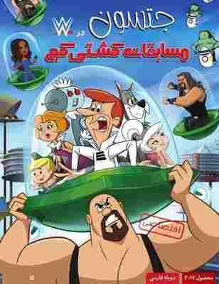 دانلود انیمیشنجتسون در مسابقات کشتی کجThe Jetsons and WWE 2017دوبله فارسی