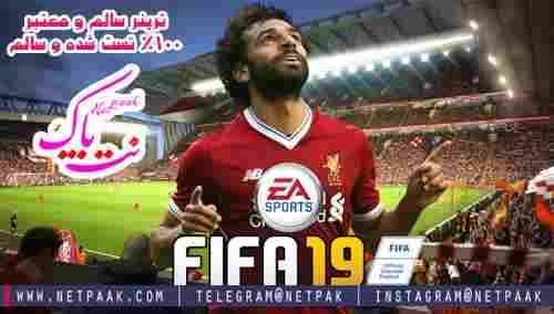 دانلود ترینر بازی FIFA 2019 - دانلود نسوز کننده بازی FIFA 19 - دانلود کد تقلب سالم بازی فیفا ۱۹