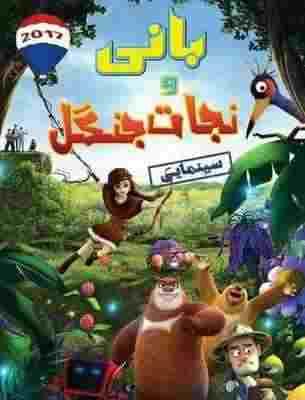 دانلود انیمیشن بانی و نجات جنگل 2017 دوبله فارسی