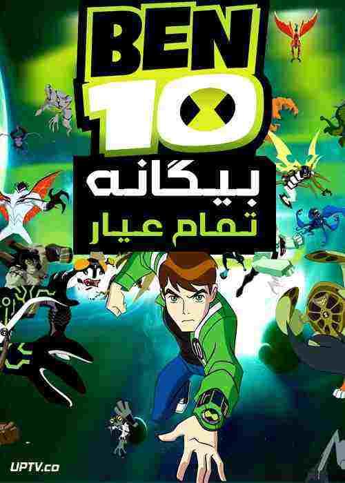دانلود انیمیشن بن تن بیگانه تمام عیار + Ben 10 Ultimate Alien + دوبله فارسی