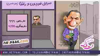 دانلود کلیپ طنز سیاسی دکتر سلام قسمت ۱۶۰ - ویدئو دکتر سلام ۱۶۰ - فیلم دکتر سلام ۱۶۰