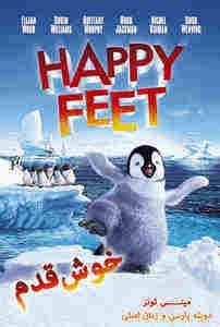 دانلود انیمیشن خوش قدم Happy Feet 2006 + دوبله فارسی + کیفیت عالی