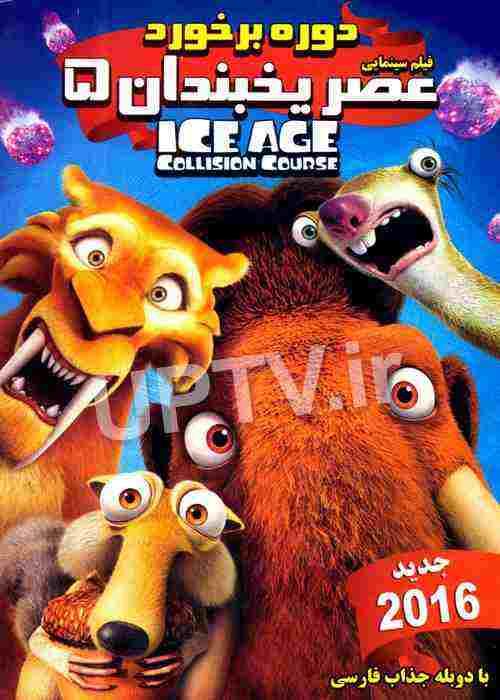 دانلود انیمیشن عصر یخبندان 5 – ice age collision course 2016 + دوبله فارسی