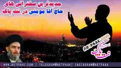 دانلود سخنرانی حاج آقا مومنی دعا - جدیدترین سخنرانی حاج آقا مومنی تعریف دعا - دانلود سخنرانی حجت السلام مومنی همه کاره خداست