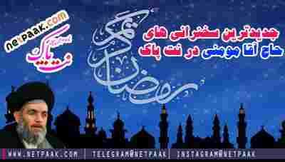 دانلود سخنرانی حاج آقا مومنی رمضان میدان مسابقه - جدیدترین سخنرانی حاج آقا مومنی چرا به ماه رمضان ، ماه رمضان می گویند - دانلود سخنرانی حجت السلام مومنی ماه رمضان گناه می سوزاند