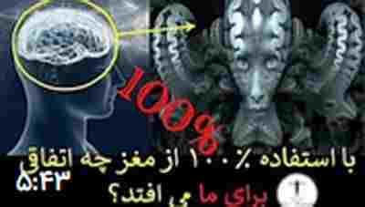 کلیپ اگر از 100% مغز خود استفاده کنیم چه اتفاقی خواهد افتاد؟ + ویدئو