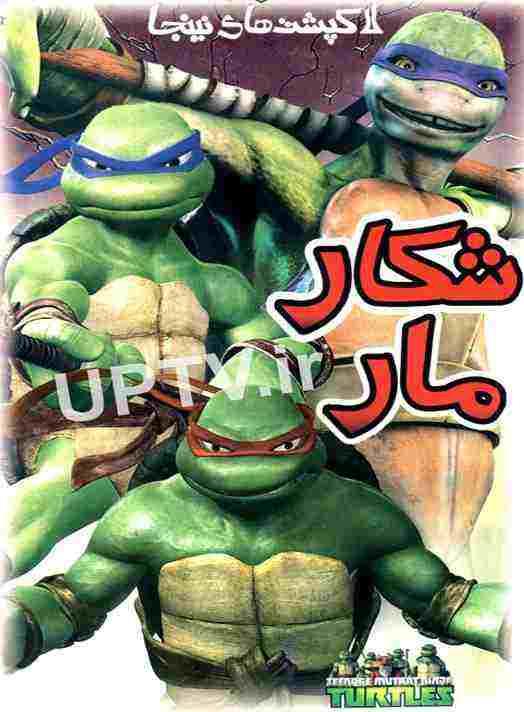 دانلود انیمیشن لاک پشت های نینجا شکار مار + دوبله فارسی