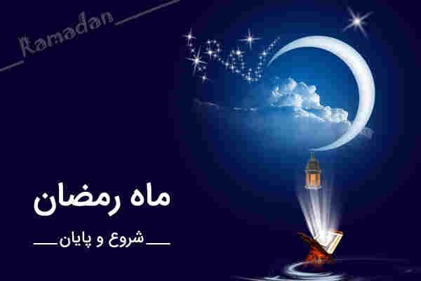 معرفی برنامه های سیما در ماه مبارک رمضان 97