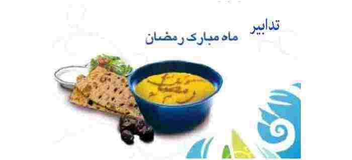 تدابیر ماه مبارک رمضان + ویدئو کلیپ