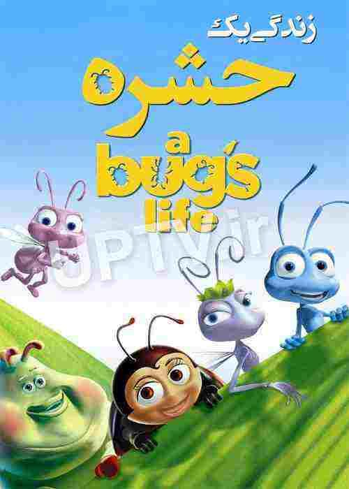 دانلود انیمیشن زندگی یک حشره – A Bug's Life + دوبله فارسی + کیفیت HD