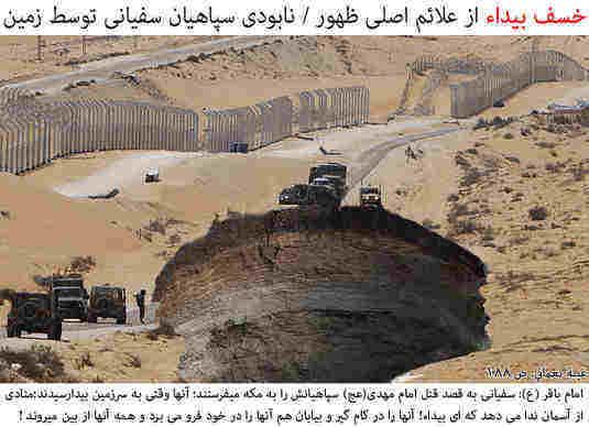 فرو رفتن سرزمین بیدا (خسف) + نشانه های ظهور