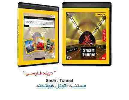 دانلود مستند ابرسازه ها تونل هوشمند + دوبله فارسی – کیفیت 720