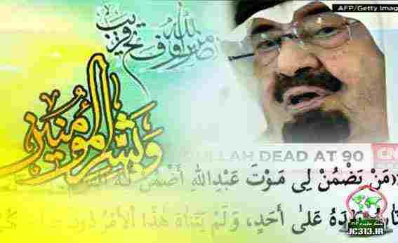مرگ عبدالله آخرین پادشاه و ارتباط آن با ظهور امام عصر (عج)