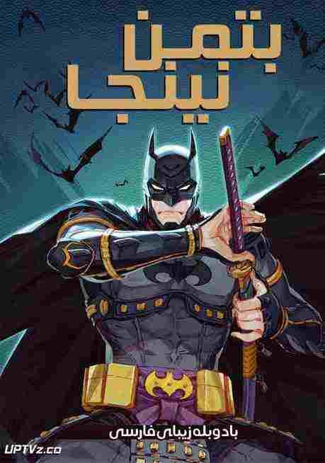 دانلود انیمیشن بتمن نینجا Batman Ninja 2018 + دوبله فارسی + کیفیت بالا